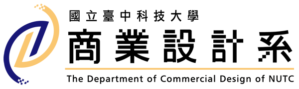 國立臺中科技大學 商業設計系所 - The Department of Commercial Design of NTIT
